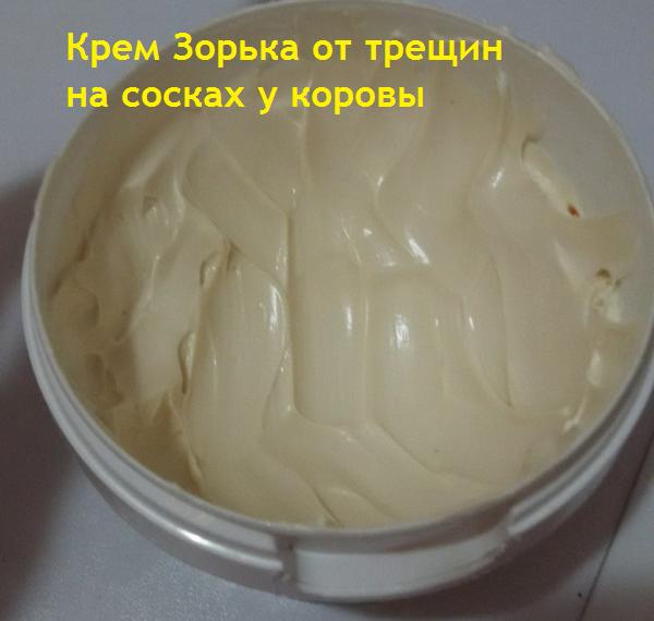 Крем Зорька после каждого доения эффективное проффиликтическое средство от трещин и других небольших повреждений сосков у коровы