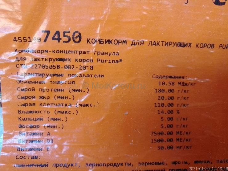 Комбикорм Пурина 40 кг для лактирующих коров цена состав примеры рациона и отзыв